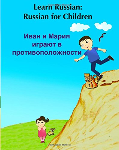 Children's Russian book: Ben and Gwen play the game of opposites: (Bilingual Edition) English Russian Children's Picture Book. (Russian Edition) ... 4 (Bilingual English-Russian Picture books)