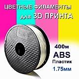 TIANLIANG04 ABS 3D Drucken Filament 1 Rollen 400 M/1 KG Drucken Filamentdurchmesser von 1,75 mm Kunststoff Leuchtkörper für 3D-Drucker und 3-D-Druck Kugelschreiber, Orange