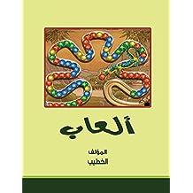 ألعاب (Arabic Edition)