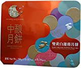October Fifth Bakery Chinese Moon Cake (Double Yolk Lotus Seed Paste) 750g