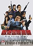New Police Story [DVD-AUDIO]