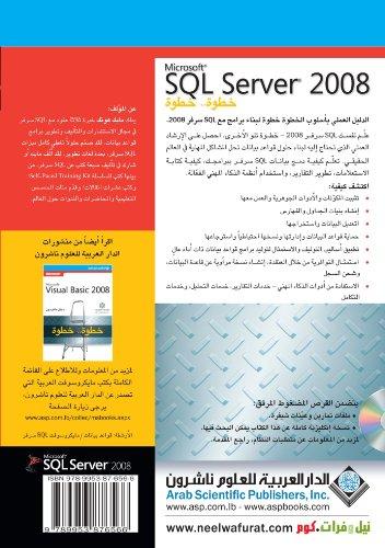 SQL Server 2008 step by step (Arabic Edition) (2008 Sql)