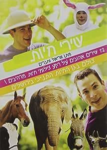 Animal Songs in Hebrew [DVD] [Region 1] [US Import] [NTSC]