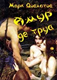 Амур детруа: Сборник эротических рассказов (Russian Edition)