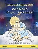Schlaf gut, kleiner Wolf - O okami-kun mo gussuri oyasuminasai. Zweisprachiges Kinderbuch (Deutsch - Japanisch) (www.childrens-books-bilingual.com)