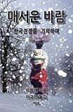Bitter Wind (Korean): A Memoir of the Korean War