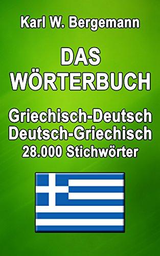 Das Wörterbuch Griechisch-Deutsch / Deutsch-Griechisch: 28.000 Stichwörter (Wörterbücher)