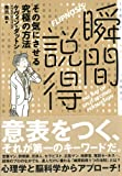 Shunkan settoku : Sonoki ni saseru kyūkyoku no hōhō
