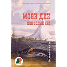 Moby-Dick; or, The Whale (Marine Thriller)
