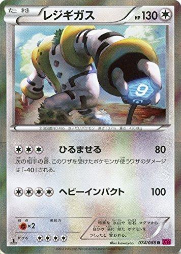 Rejigigasu [XY4 Phantom-Tor] Pokemon Karte XY - Phantom Pokemon Karten