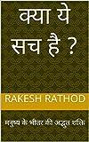 क्या ये सच है ?: मनुष्य के भीतर की अद्भुत शक्ति (अलौकिक शक्ति Book 1) (Hindi Edition)