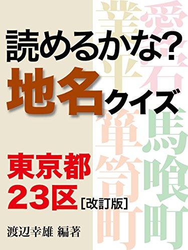 yomerukana-chimei-kuizu-tokyoto23ku-kaiteiban-japanese-edition