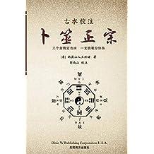 Authentic Buddhism