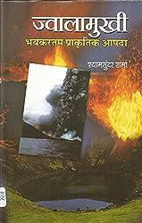 Jwalamukhi Bhayankartam Prakritik Aapda
