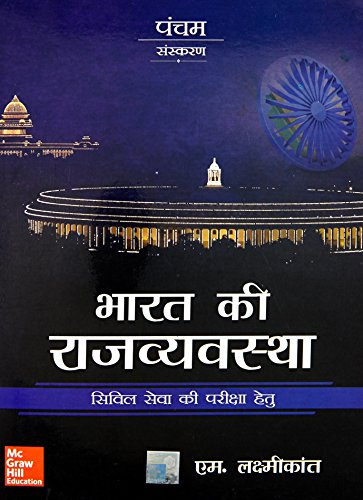 Bharat Ki Rajvayvastha price comparison at Flipkart, Amazon, Crossword, Uread, Bookadda, Landmark, Homeshop18