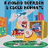 Children's books in Russian: I Love to Keep My Room Clean (Russian Edition): russian children books (Russian Bedtime Coleection)