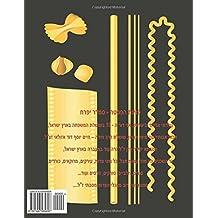 hebrew book - pearl of pasta: hebrew