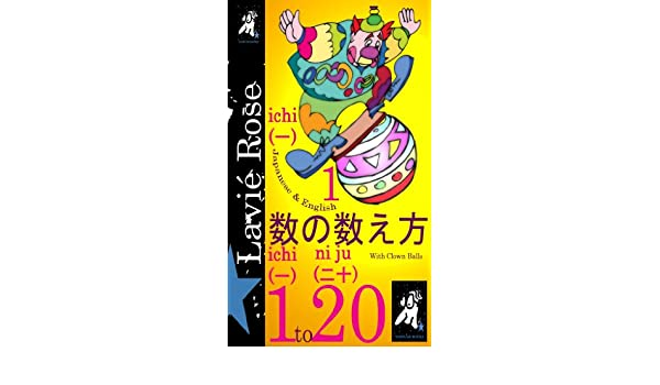Kindle E Books Free Download Kazu No Kazoe Kata Japanese Edition Epub