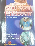 CLINICAL STRI ROG CHIKITSA (A HANDBOOK OF CLINICAL GYNAECOLOGY)