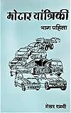 Motor Yantriki - Bhag 1