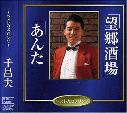 anta-bokyosakaba-by-masao-sen-2006-12-06