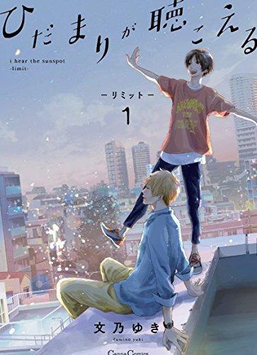 Hidamari Ga Kikoeru - Limit. Volume 1