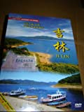 Journey in China - Jilin DVD
