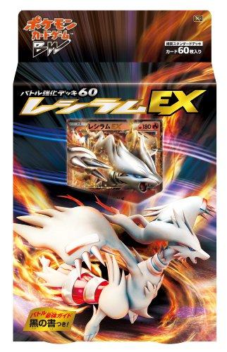 JAPANESE Trading Card Game Reshiram EX Battle Deck 60 ()