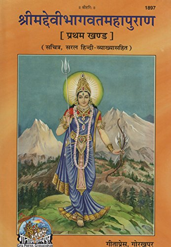 Shrimad Devi Bhaagwad Maha Puran Pratham Khand (Code 1897)