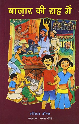 The Road To The Bazar - Hindi (pb)