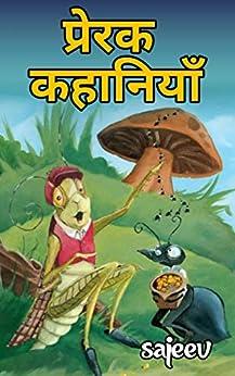 MOTIVATIONAL STORIES | HINDI STORY BOOKS FOR KIDS (Hindi Edition) by [Sajeev, Kanaga]