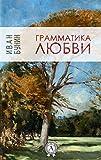 Грамматика любви (Russian Edition)