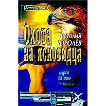 Охота на ясновидца: интеллектуальный триллер