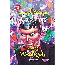 رعب رأس السنة - صرخة الرعب (سلسلة صرخة الرعب (Arabic Edition) Book 11) 