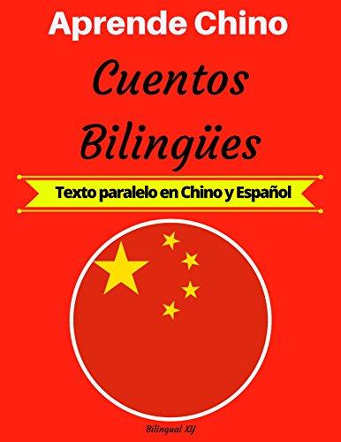 Aprende Chino: Cuentos Bilingües (Texto paralelo en Chino y Español) por Bilingual XY