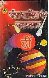 Mantra Shakti Ke Chamatkar