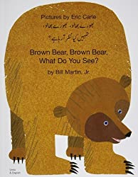 Brown Bear, Brown Bear, What Do You See? In Urdu and English (English and Urdu Edition) by Brown Bear, What Do You See? Brown Bear (2003-12-24)