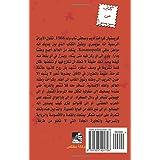 New Wave. Ein Kompendium, (Arabic Edition): Al Saher,
