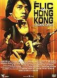 Le Flic de Hong Kong [Version intégrale]