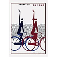 World of Art - Poster stile vintage, soggetto: persone in bicicletta, scritte in giapponese, 250 gsm, carta lucida, formato A3