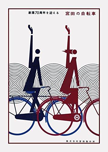 World of Art - Póster vintage de bicicletas miyata japonesas (250 g/m2, A3)