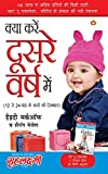 Kya Karen Dusare Varsh Mein : 12 se 24 mahine ke baccho ki dekhbaal ke tips (Hindi)