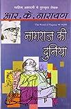 Naagraj Ki Duniya