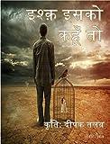 इश्क़ इसको कहूँ - Ishq Isko Kahoon: उतरते दरिया - Utartey Dariya (दो कहानियाँ) (Hindi Edition)