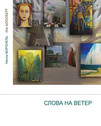 Words to the Wind: Volume 14 (poetry/paintings) por Nelli Voronel