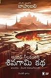 Shivagami Kadha  Bahubali  Bhagam 1: The Rise Of SivagamiTelugu