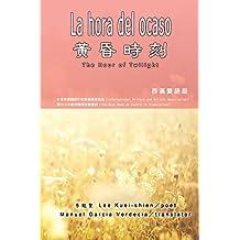La hora del ocaso: The Hour of Twilight (Spanish-Chinese Edition)