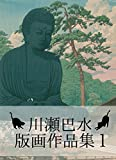 Hasui Kawase Complete works 1 (Japanese Edition)