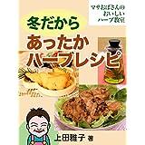 masaobasan no oishii haabu kyoushitsu huyudakara attaka haabu reshipi (Japanese Edition)