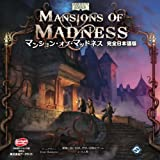Mansion of Madness Japanese version of the full (japan import)